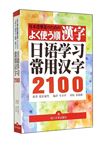 2100 Japanese learning Chinese characters(Chinese Edition): DE HONG KANG DAI