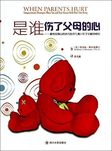9787561470312: When parents hurt: compassionate strategies when you and your grown child do not get along(Chinese Edition)