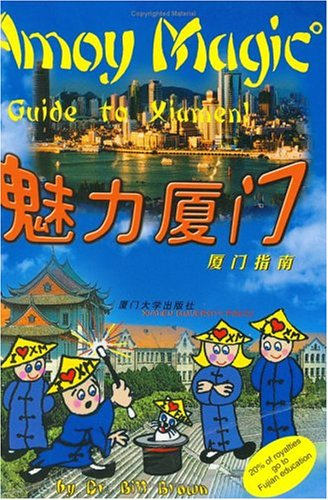 Amoy Magic : Guide to Xiamen: Brown, Dr. Bill