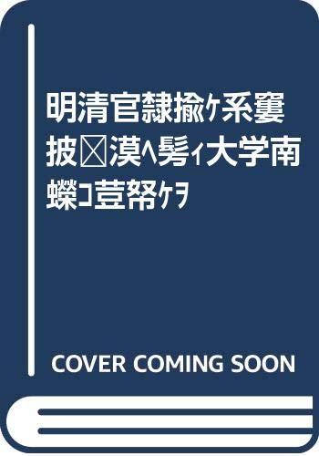 Ming Qing guan hua yin xi =: Baokui Ye