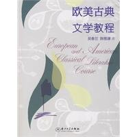 European and American classical literature course ( Item No. :22-3) (jsl)(Chinese Edition): WU CHUN...