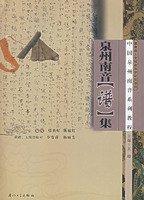 9787561526835: Quanzhou Nanyin (spectrum) set (paperback)