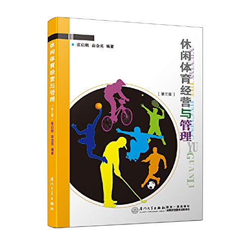 9787561530917: Leisure Sports Management and Management(Chinese Edition)