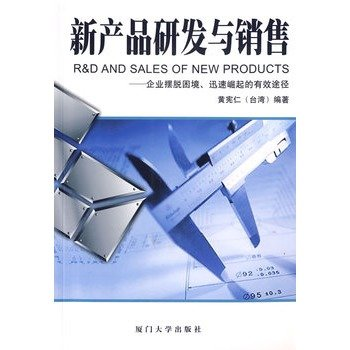 New product development and sales - Fu Friends of Modern Practical Business Book Series(Chinese ...