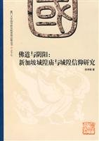 9787561534700: Taoism and yin and yang: Singapore City God Temple and Faith [Paperback]