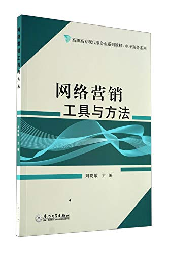 Internet marketing tools and methods RYX(Chinese Edition): LIU XIAO MIN