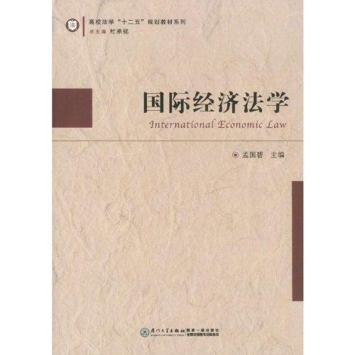 International Economic Law [Paperback](Chinese Edition): MENG GUO BI