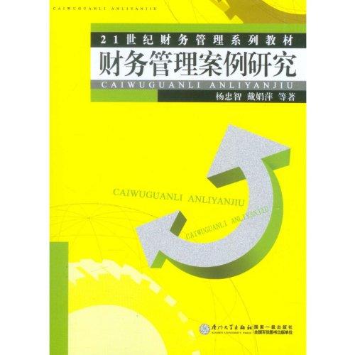 Books 9787561542002 Genuine Financial Management Case Study(Chinese Edition): YANG ZHONG ZHI