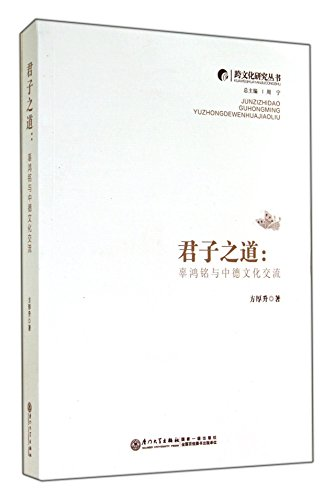 Gentleman: Gu Hongming and cultural exchanges between China and Germany(Chinese Edition): FANG HOU ...