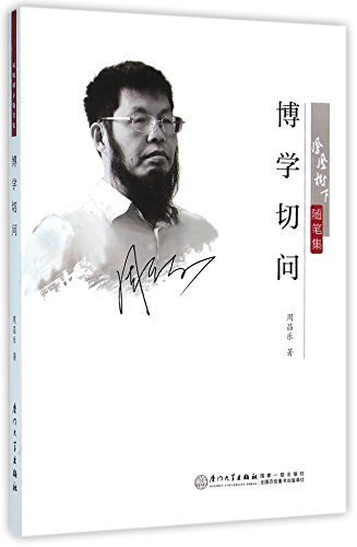 9787561555668: Learn More and Think Much: Under the Delonix Regia Essays Series (Chinese Edition)