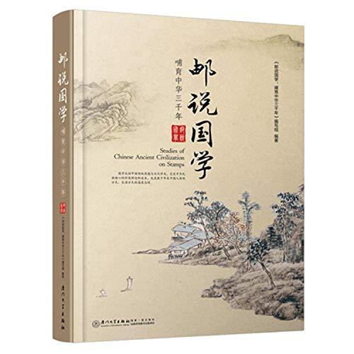 9787561575284: 邮说国学(哺育中华三千年)