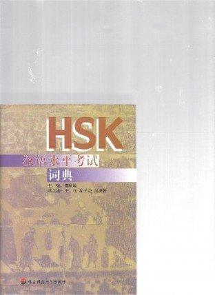9787561720783: Dictionary for Hsk/hanyu Shuiping Kaoshi Cidian (Chinese)
