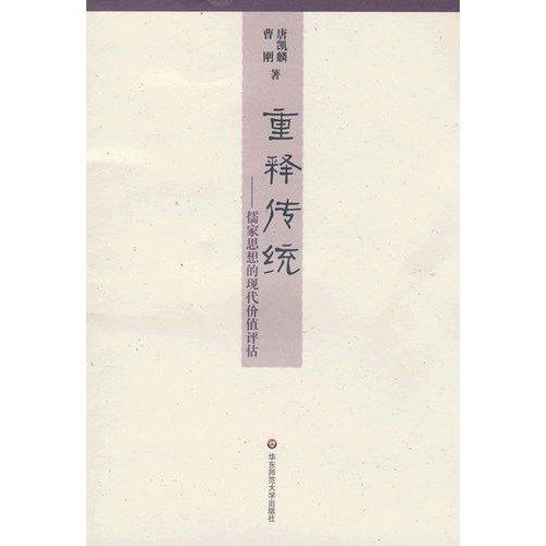 9787561723036: Chong shi chuan tong: Ru jia si xiang de xian dai jia zhi ping gu (Dong fang xue zhe cong shu) (Mandarin Chinese Edition)
