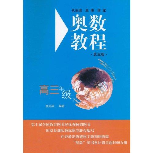 Senior 3-Olympic Mathematics Course-5th Edition (Chinese Edition): Yu Hong Bing
