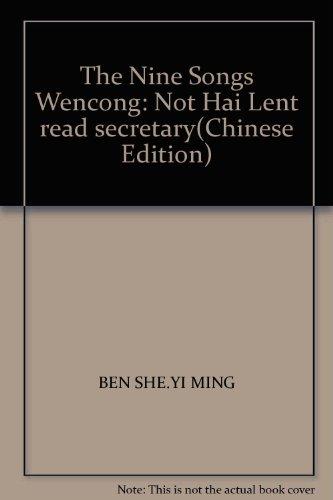 The genuine zhb the Nine Songs Wencong: not Hai Lent read secretary(Chinese Edition): BEN SHE.YI ...