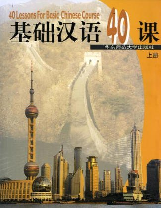 40 Lessons for Basic Chinese Course: Vol.1: East China Normal