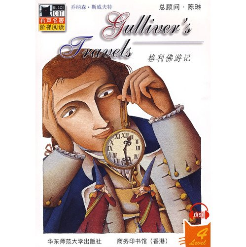Gullivers Travels - with CD (Chinese Edition): Si Wei Fu