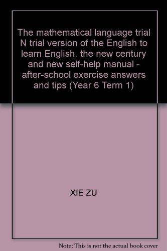 The mathematical language trial N trial version: XIE ZU