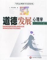 Moral psychology of moral development and validation phase of the essence(Chinese Edition): KE ER ...