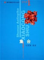 9787561741429: High volume. Collection. Mathematical Olympiad small series(Chinese Edition)
