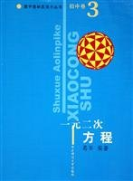 9787561741672: Junior high volume. A quadratic equation. Mathematical Olympiad small series(Chinese Edition)