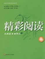 Exciting reading (grade 9) (ancient poetry)(Chinese Edition): JING CAI YUE DU BIAN XIE ZU