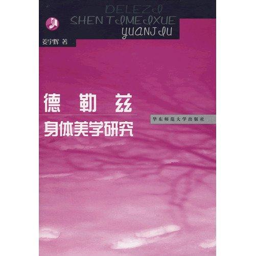 Deleuze research body aesthetics ( fine ) : Jiang Yuhui 118(Chinese Edition): JIANG YU HUI