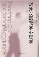 9787561756607: Teaching Chinese as a Foreign Language: Psychology