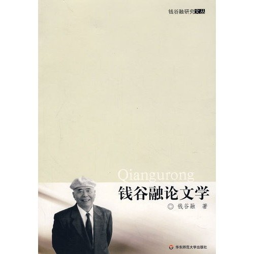 9787561759455: Gurong Qian Talks about Literature (Chinese Edition)
