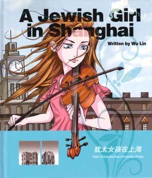 9787561759776: A Jewish Girl in Shanghai (English Version)