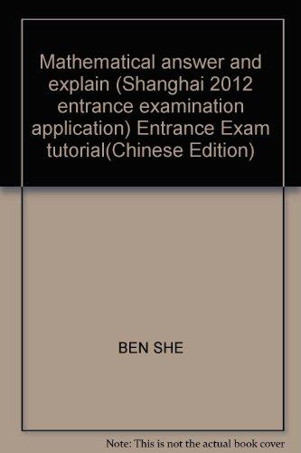 The mathematical answer with Xiangjie(Chinese Edition): HUA DONG SHI FAN DA XUE CHU BAN SHE