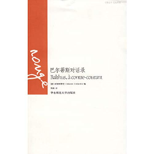 9787561761229: Balthus Dialogue [Paperback]