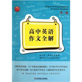 high school English composition full solution: YU KE JIA // HUANG YUE HONG