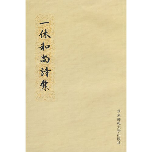 9787561761915: Ikkyu poetry (Vertical Version) (Paperback)