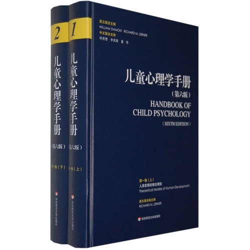 9787561764923: Handbook of child psychology, Volume 1: (scroll up and down) (6th edition)