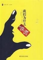 Why do we lie(Chinese Edition): MEI)SHI MI SI ZHU LI YI PING YI