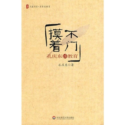 touched the door: Kong Qingdong about education(Chinese Edition)