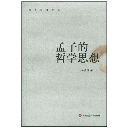 9787561769980: The Philosophy of Mencius (Chinese Edition)
