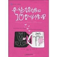 Happy marriage of 10 compulsory(Chinese Edition): MEI) QIAO EN KA ER SEN (Jon Carlson) (MEI) TANG ...