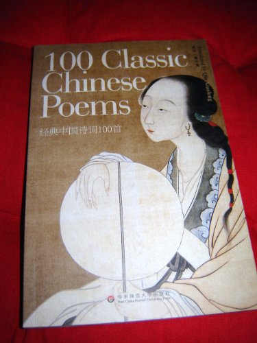 9787561773666: 100 Classic Chinese Poems