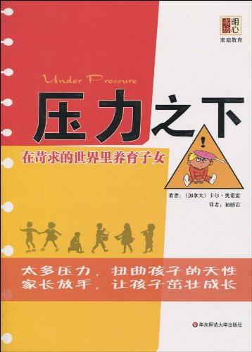 Under pressure: in the demanding world of parenting(Chinese Edition): JIA) KA ER AO NUO LEI (Carl ...