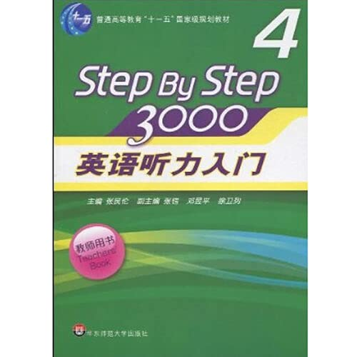 9787561774960: Step by Step 3000-4-Teachers Book (Chinese Edition)