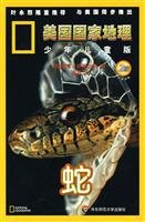9787561775127: National Geographic Readers: Snakes! (Chinese Edition)