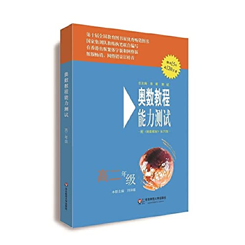 Sophomore year - Mathematical Olympiad tutorial proficiency test - Fifth Edition(Chinese Edition): ...