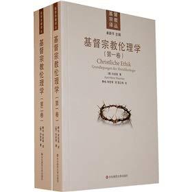 Christian Ethics(Chinese Edition): DE) BAI SHE KE (Peschke.K.H.) ZHU LEI LI BAI. YI