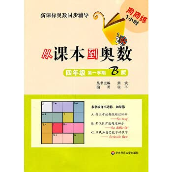 The first semester of fourth grade B version - from textbooks to Mathematical Olympiad - New ...