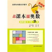 9787561777237: The first semester of fourth grade B version - from textbooks to Mathematical Olympiad - New Curriculum Olympiad synchronization counseling practice week in and week 1 hour(Chinese Edition)