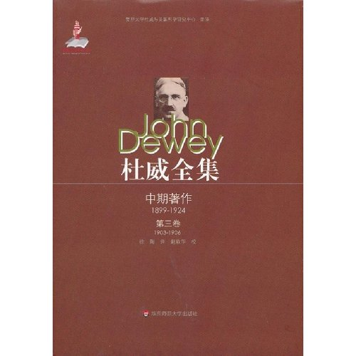 Dewey Complete Works: the mid-third volume of the book (1903-1906)(Chinese Edition): DU WEI