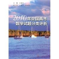 2010 the national college entrance mathematics questions Classification Analysis(Chinese Edition): ...