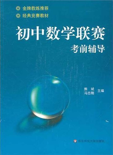 9787561783405: Middle School Math League Match Guidance before Examination (Chinese Edition)
